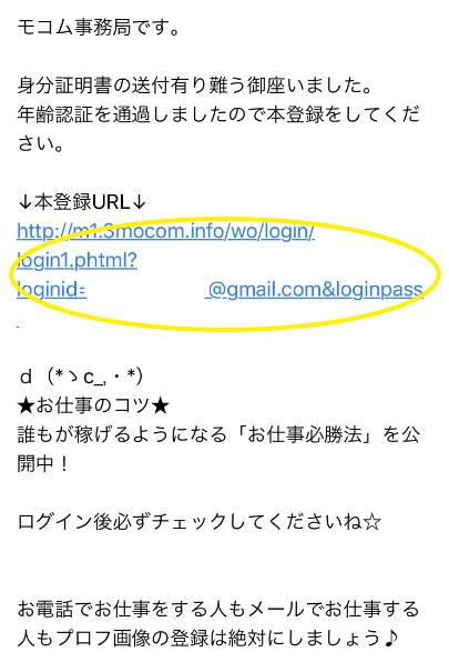 モコムの本登録完了メール