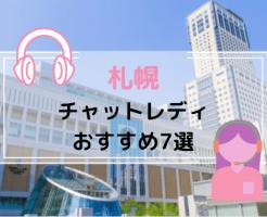 札幌でおすすめのチャットレディ7選