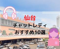 仙台チャットレディおすすめ10選