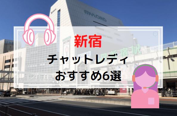 新宿チャットレディおすすめ6選
