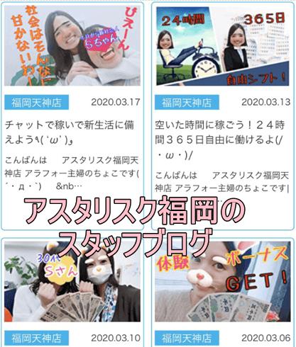 アスタリスク福岡のスタッフブログ