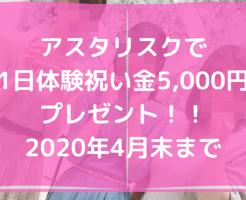 アスタリスクで1日体験祝い金5,000円プレゼント