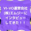 VI-VOの正規代理店(株式会社エムジー)にインタビューしてきました!!