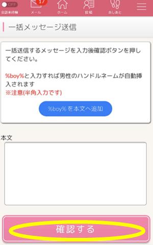 ビーボのメール一括メッセージ送信画面