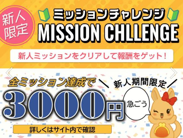 新人限定ミッションチャレンジ
