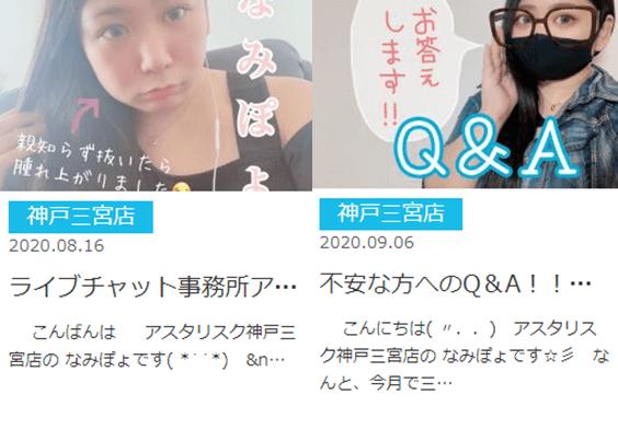 アスタリスク神戸のスタッフブログ