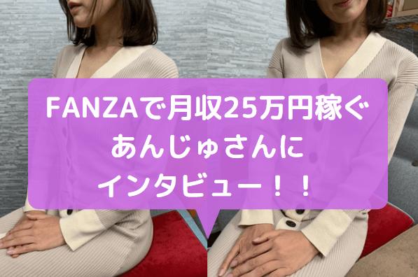 FANZAで月25万円稼ぐ人気チャットレディあんじゅさんにインタビュー!