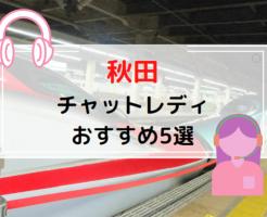 秋田のおすすめチャットレディ求人5選