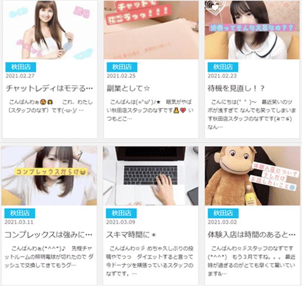 アスタリスク秋田のブログ